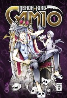 Demon King Camio 1 (Marika Herzog, Michel Decomain)