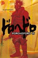 Dorohedoro 1  (Hayashida, Q)