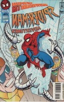 Spider-Man Adventures 14